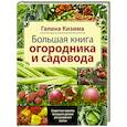 russische bücher: Кизима Г.А. - Большая книга садовода и огородника