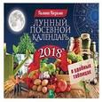 russische bücher: Кизима Г.А. - Лунный посевной календарь в удобных таблицах на 2018 год