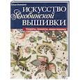 russische bücher: Бломкамп Х. - Искусство якобинской вышивки. Секреты, тонкости, новая техника
