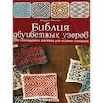 russische bücher: Рэнгел А. - Библия двуцветных узоров. 200 жаккардовых мотивов для вязания спицами