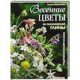 russische bücher: Королева Е. - Весенние цветы из полимерной глины. Подробные мастер-классы