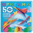 russische bücher: Выгонов В. - Оригами. 50 лучших моделей самолетов