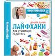 russische bücher: Доктор Дарья - Лайфхаки для думающих родителей
