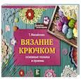 russische bücher: Михайлова Т.В. - Вязание крючком. Основные техники и приемы