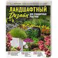 russische bücher: Ольга Воронова - Ландшафтный дизайн для стандартных участков