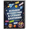 russische bücher: Е.В. Успенская - Большое путешествие в страну Анатомию