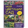 russische bücher: Бауэр У. - Мой цветущий сад. Простые методы создания клумб, не требующих особого ухода