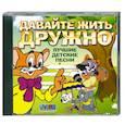 :  - Давайте жить дружно - лучшие детские песни. CD