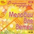 :  - В гармонии с природой. Мелодии для детей  CD MP3