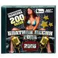 :  - Блатная песня года 2016 - суперсборник шансона. (200 песен). MP3 CD