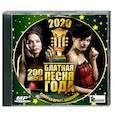 :  - Блатная песня года 2020 - суперсборник шансона. (200 песен). MP3. CD