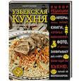russische bücher: Хаким Ганиев  - Узбекская кухня. Восточный пир с Хакимом Ганиевым