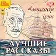 : Грин Александр Степанович - Аудиокнига MP3. Александр Грин. Лучшие рассказы