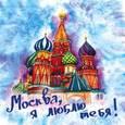 :  - Москва, я люблю тебя!