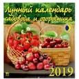 :  - Лунный календарь садовода и огородника 2019