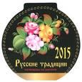 ":  - Календарь на магните на 2015 год ""Русские традиции"""