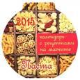 """:  - Календарь с рецептами на магните на 2015 год """"Паста"""""""