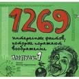 :  - 1269 интересных фактов, которые поражают воображение. Выпуск 1 (аудиокнига MP3)