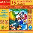 : Шарль Перро - 15 знаменитых сказок (аудиокнига MP3)