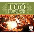 :  - 100 знаменитых произведений. Выпуски 1-4