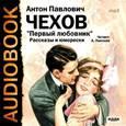 """: Чехов Антон Павлович - """"Первый любовник"""". Рассказы и юморески (CDmp3)"""