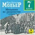 : Мольер Жан Батист - Мещанин во дворянстве. 7 класс (аудиокнига MP3)