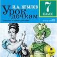 : Крылов Иван Андреевич - Урок дочкам. 7 класс (аудиокнига MP3)