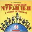 : Хвольсон Анна Борисовна - Приключения Мурзилки и лесных человечков (CDmp3)