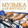 :  - Музыка для фитнеса (CDmp3)