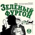 : Козачинский Александр Владимирович - CDmp3 Зеленый фургон