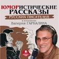 :  - Юмористические рассказы русских писателей в исполнении Валерия Гаркалина (CDmp3)