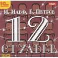 : Ильф Илья Арнольдович - 12 стульев (аудиокнига MP3)
