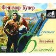 : Купер Джеймс Фенимор - Зверобой (аудиокнига MP3 на 2 CD)