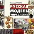 : Прохоров Александр - Русская модель управления (CDmp3)