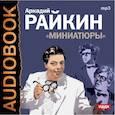 : Райкин Аркадий Исаакович - CDmp3 Аркадий Райкин. Миниатюры