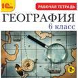 :  - CD География 6класс  Рабочая тетрадь
