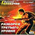: Головачев Василий - Разборки третьего уровня 2CDmp3