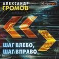 : Громов Александр Николаевич - Шаг влево, шаг вправо 2CDmp3
