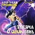 : Громов Александр Николаевич - Тысяча и один день 2CDmp3