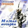 : Громов Александр Николаевич - Мягкая посадка 2CDmp3