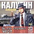 : Калугин Алексей Александрович - Не так страшен черт 2CDmp3