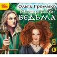 : Громыко Ольга Николаевна - CD-ROM (MP3). Профессия: ведьма