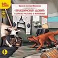 : Сетон-Томпсон Эрнест - CDmp3 Приключения щенка и другие рассказы
