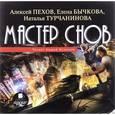 : Пехов Александр Петрович - Мастер снов (CDmp3)