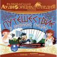 : Лукин Александр - CD-ROM (MP3). Развивающая аудиоэнциклопедия. История. Путешествие в древнюю Грецию