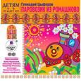 : Цыферов Геннадий Михайлович - CD-ROM (MP3). Паровозик из Ромашково
