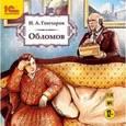 : Гончаров Иван Александрович - CDmp3 Обломов