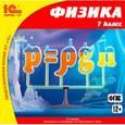 :  - CDpc Физика 7кл