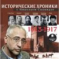 : Сванидзе Николай - CD-ROM (MP3). Исторические хроники с Николаем Сванидзе. 1913-1917 гг