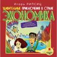 : Липсиц Игорь Владимирович - CD-ROM (MP3). Удивительные приключения в стране Экономика